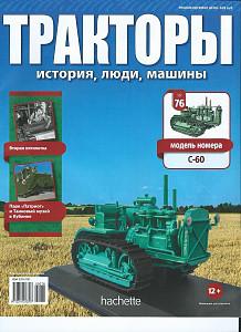 Тракторы №76 - С-60 | Коллекционная модель в масштабе 1:43 | Hachette