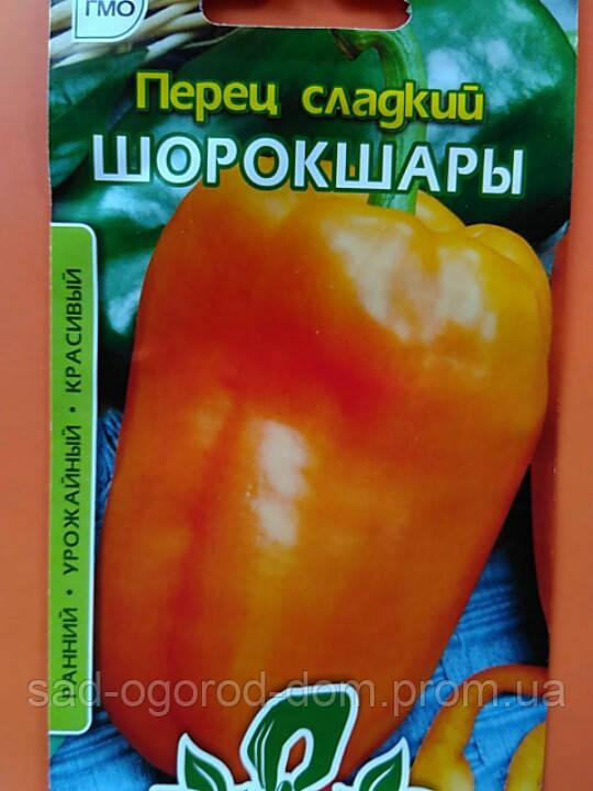 Перец Шорокшары  0,3г