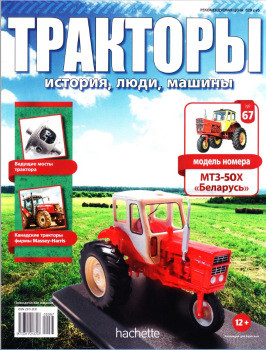"Тракторы №67 - МТЗ-50Х ""Беларусь | Коллекционная модель в масштабе 1:43 | Hachette"