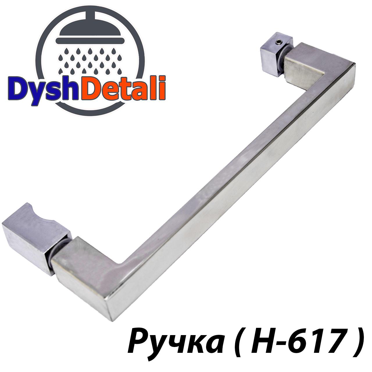 Ручка для дверей душевой кабины на два отверстия ( H-617 ) Металл.