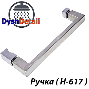 Ручка для дверей душевой кабины на два отверстия ( H-617 ) Металл.   , фото 2