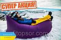 Ламзак надувной диван Lamzac (надувной гамак, шезлонг, мешок)