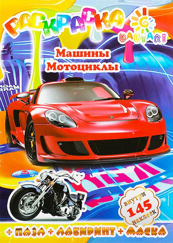 """Раскраска А4 """"Машины,Мотоциклы"""" УФ-лак 16 страниц /145 наклеек;пазл;маска/"""
