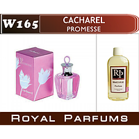 Духи на разлив Royal Parfums W-165 «Promesse» от Cacharel.