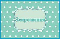 """Запрошення """"Горох мятный"""" упаковка 20 шт., фото 1"""