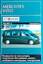 MERCEDES VITO   Модели 1995-2002 гг. выпуска    Бензин • дизель   Руководство по ремонту и эксплуатации