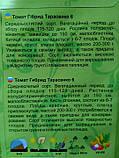 Томат Гібрид Тарасенка 6 0,15 г, фото 2