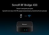Sonoff RF Bridge 433 MHz умный WiFi мост, фото 4
