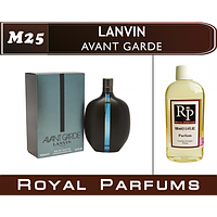 Духи на разлив Royal Parfums M-25 «Avant Gard» от Lanvin