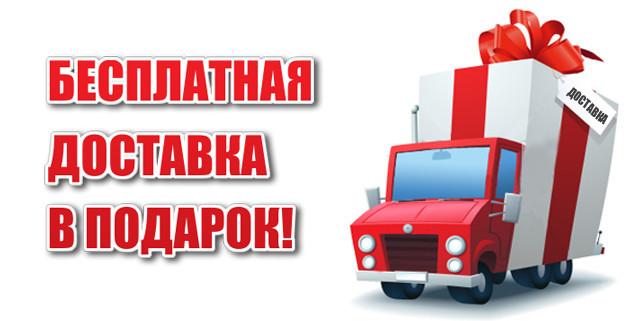 Бесплатная доставка Новой Почтой (50 грн) в ПОДАРОК