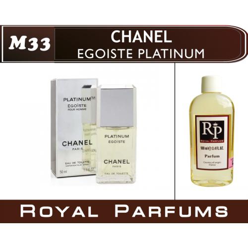 Духи на разлив Royal Parfums M-33 «Egoiste Platinum» от Chanel (replica)