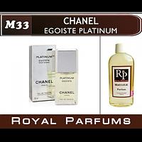 Духи на разлив Royal Parfums M-33 «Egoiste Platinum» от Chanel