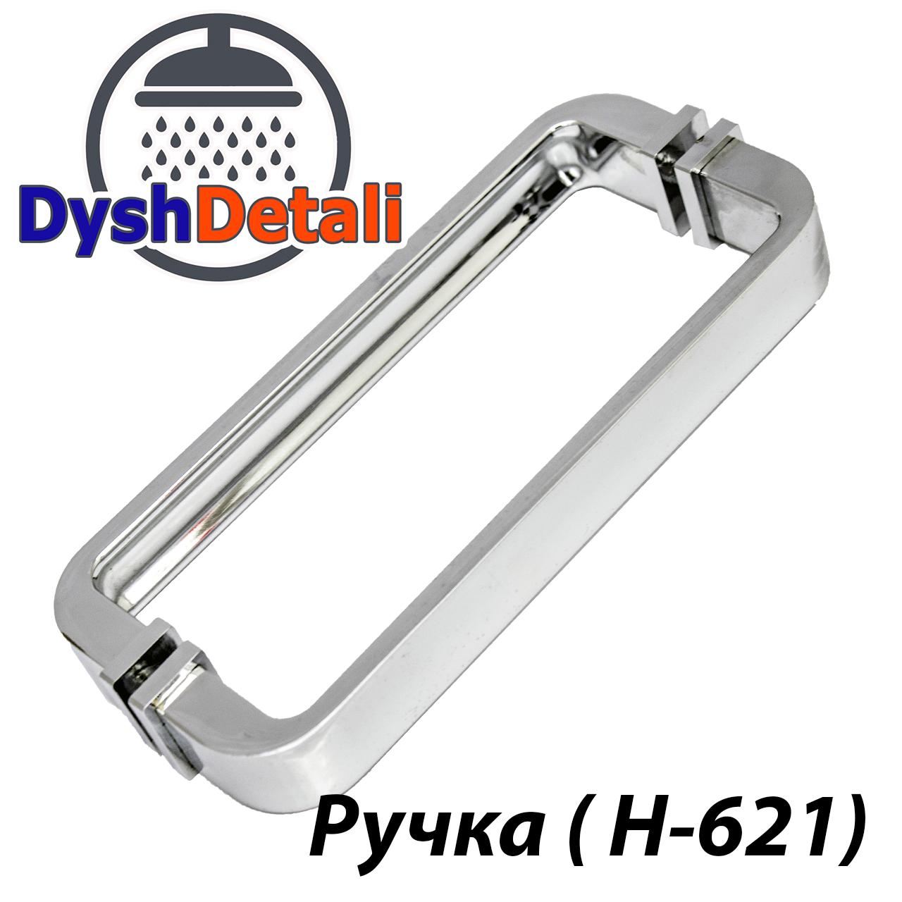 Ручка для дверей душевой кабины на два отверстия ( H-621 ) Металл.