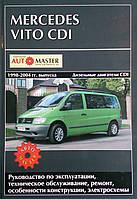 MERCEDES VITO CDI  1998-2004 гг. выпуска  Дизельные двигатели CDI Руководство по ремонту и эксплуатации