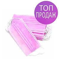 Маска медицинская 3-х шаровая, 50 шт., на резинке, с гибким носовым фиксатором (розовые)