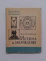 Истина и заблуждение Ф.Селиванов Философская библиотечка для юношества