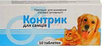 Контрик таблетки для самцов 10т