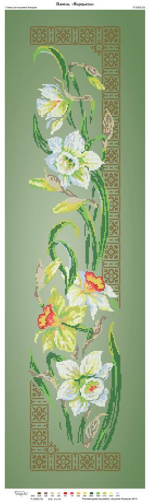 Схема для вишивки та вишивання бісером Бисерок квіти «Нарциси» зелений фон (30x100) (П-3302(10))