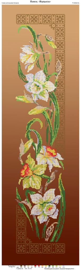 Схема для вишивки та вишивання бісером Бисерок «Нарциси» коричневий фон (30x100) (П-3202(10))