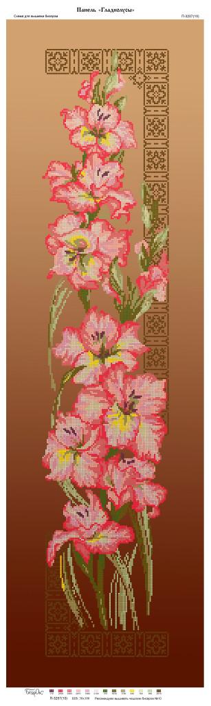 Схема для вишивки та вишивання бісером Бисерок «Гладіолуси» коричневий фон (30x100) (П-3207(10))