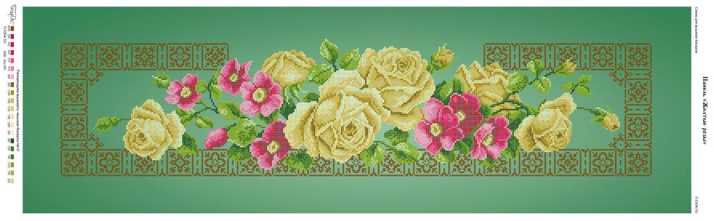 Схема для вишивки та вишивання бісером Бисерок «Жовті троянди» зелений  фон (30x100) (П-3304(10))