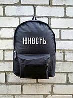 Чорний рюкзак з логотипом Юність