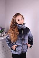 Демисезонная подростковая куртка велюр серый на девочку р. 134-164
