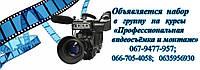 Курсы профессиональной видеосъёмки  и монтажа (видеосъёмка на заказ)