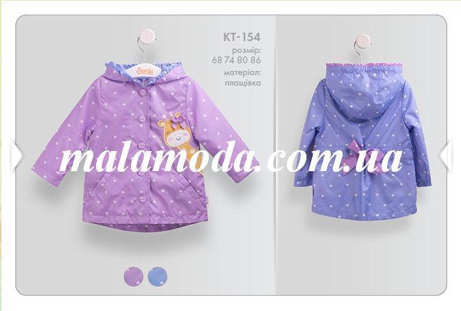 Бембі. Весна 2018. Куртка для дівчинки КТ154 розміри 68 a41865c1df05a