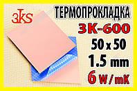 Термопрокладка 3K600 R34 1.5мм 50x50 6W красная термоинтерфейс для ноутбука