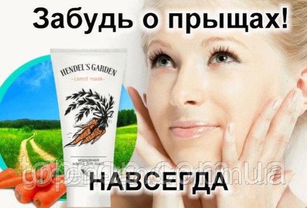 Морковная маска для лица против морщин, прыщей и для загара
