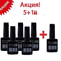 Набор гель-лаков Focus 5шт плюс 1шт в ПОДАРОК!