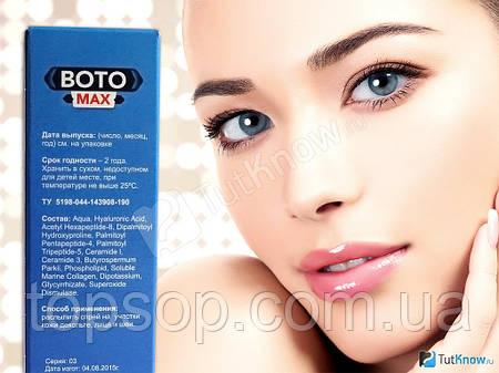 Крем спрей BotoMax (БотоМакс) купить в Киеве и Украине,Ботомакс– маска нового поколения