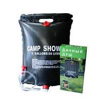 Душ для дачи и похода Camp Shower 20 л. - походный душ