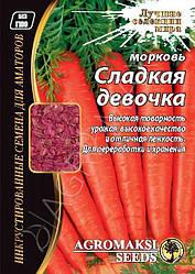 Семена моркови Сладкая девочка 15г (семена обработанные) ТМ АГРОМАКСИ