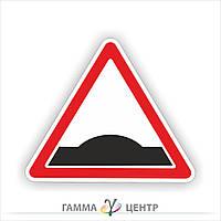 Дорожній знак 1.11. Пагорб