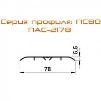 Порог алюминиевый 80х5.5мм СЕКВОЯ длина 0.9 метра