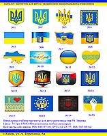 Каталог партиотических магнитов для автомобилей. Украинская символика