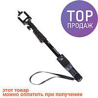 YunTeng YT-1288 монопод для селфи с пультом Bluetooth / аксессуары для фото