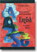 Сборник упражнений по грамматике английского языка / A Grammar of Present-Day English. Крылова, Гордон