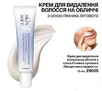Крем для удаления волос на лице с маслом Пенника лугового «Безупречная гладкость»