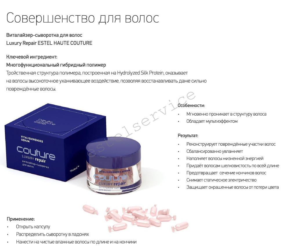 Віталайзер-сироватка для волосся LUXURY REPAIR, ESTEL HAUTE COUTURE. Об'єм: 17 х 0.95 мл.