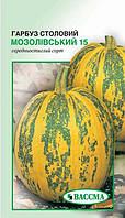 Семена Тыква Мозолеевская 15,  3 грамма  Вассма