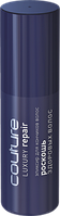 Эликсир для кончиков волос LUXURY REPAIR ESTEL HAUTE COUTURE. Объем: 50 мл