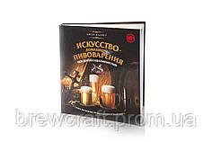 """Книга """"Искусство домашнего пивоварения"""""""