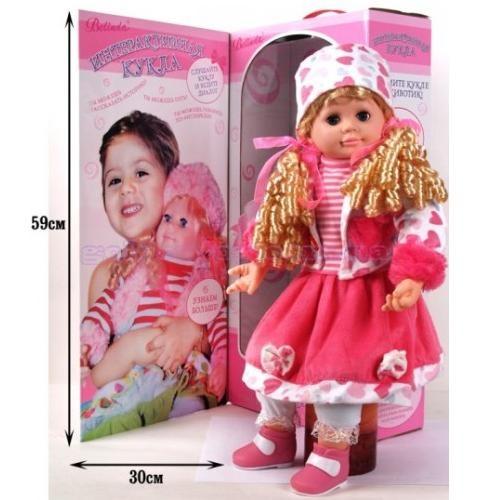Кукла БЕЛИНДА  интерактивная