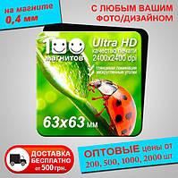 Квадратные рекламные магниты. Размер 63х63 мм