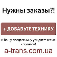 Аренда установок ГНБ, услуги в Днепропетровске на a-trans.com.ua