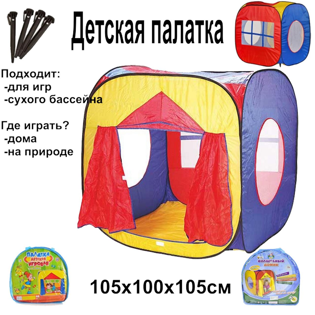 """Палатка """"Волшебный Домик"""" в сумке"""
