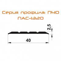 Порог алюминиевый плоский 40х2.5мм СЕКВОЯ длина 2.7 метра